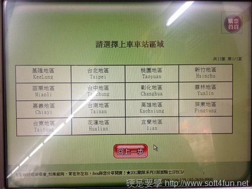 7-11 台鐵訂票、取票服務流程,訂票還送茶葉蛋1顆! -12_thumb