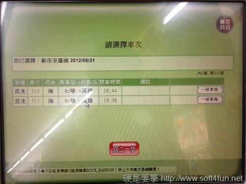 7-11 台鐵訂票、取票服務流程,訂票還送茶葉蛋1顆! -19_thumb