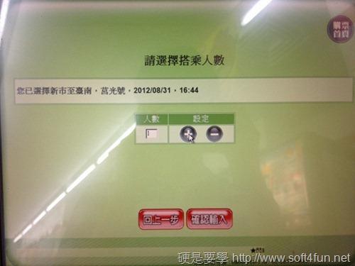 7-11 台鐵訂票、取票服務流程,訂票還送茶葉蛋1顆! -21_thumb