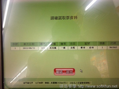 7-11 台鐵訂票、取票服務流程,訂票還送茶葉蛋1顆! -23_thumb