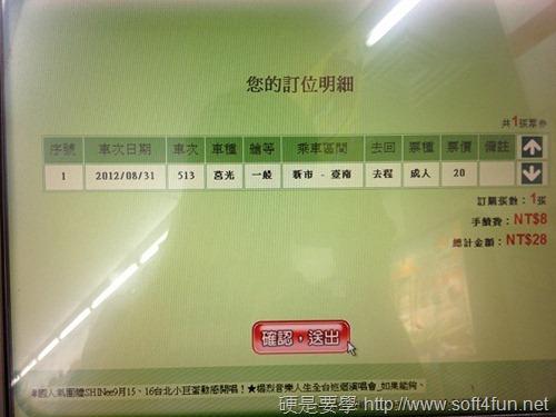 7-11 台鐵訂票、取票服務流程,訂票還送茶葉蛋1顆! -25_thumb