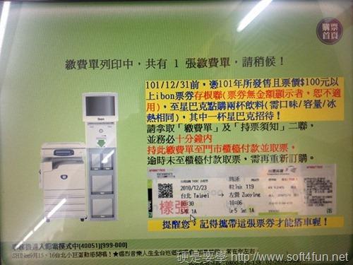 7-11 台鐵訂票、取票服務流程,訂票還送茶葉蛋1顆! -26_thumb