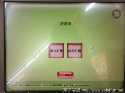 7-11 台鐵訂票、取票服務流程,訂票還送茶葉蛋1顆! -9_thumb