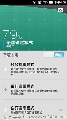 ASUS Zenfone 6 評測:全新驚豔 ZenUI,工作、娛樂、美肌拍照一把罩 (含預購價格資訊) Screenshot_2014-04-06-16-00-22