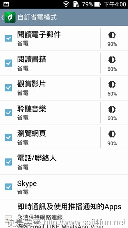 ASUS Zenfone 6 評測:全新驚豔 ZenUI,工作、娛樂、美肌拍照一把罩 (含預購價格資訊) Screenshot_2014-04-06-16-00-38