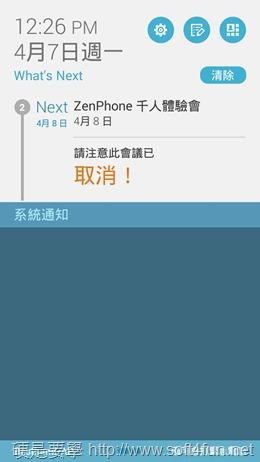ASUS Zenfone 6 評測:全新驚豔 ZenUI,工作、娛樂、美肌拍照一把罩 (含預購價格資訊) Screenshot_2014-04-07-12-26-34
