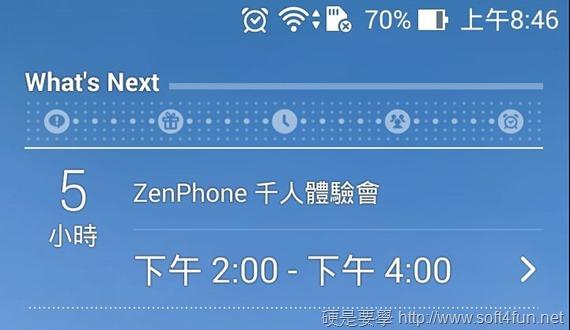 ASUS Zenfone 6 評測:全新驚豔 ZenUI,工作、娛樂、美肌拍照一把罩 (含預購價格資訊) Screenshot_2014-04-08-08-46-32