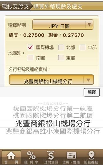 5分鐘手機 App 換匯超簡單,銀行沒開也能換 1