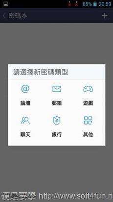 InFocus M320 評測,中高階規格以低階價格販售的超值手機 clip_image051