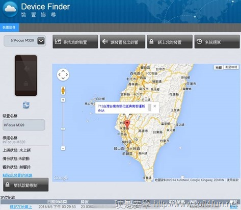 InFocus M320 評測,中高階規格以低階價格販售的超值手機 clip_image059