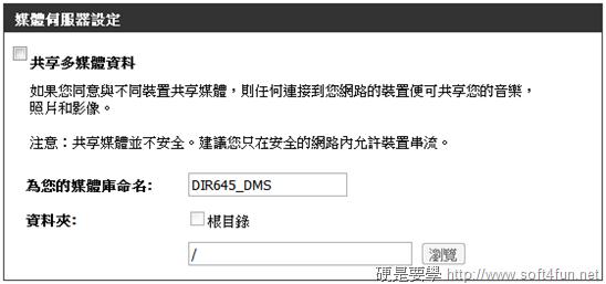 360度都收得到訊號的多媒體無線路由器  D-Link DIR-645 DLNA