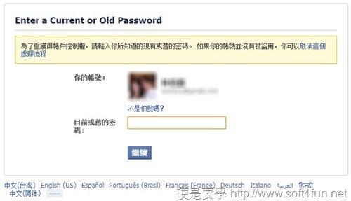 Facebook 帳號被盜不用慌,教你輕鬆取回帳號的方法 facebook-04_thumb