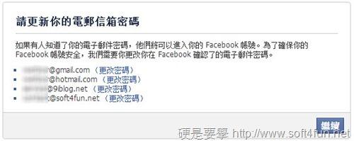 Facebook 帳號被盜不用慌,教你輕鬆取回帳號的方法 facebook-06_thumb