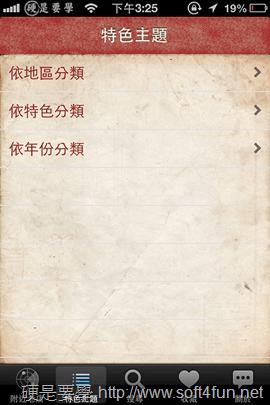 全台老店大蒐錄「老店風華」小吃、手藝、伴手禮應有盡有 (iOS) -5