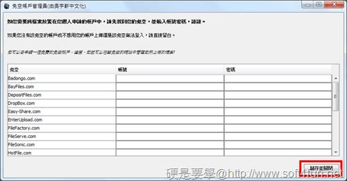「Neembuu Uploader」跨平台免空檔案上傳工具,支援27個空間 _neembuu-02