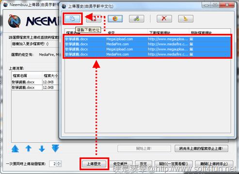 「Neembuu Uploader」跨平台免空檔案上傳工具,支援27個空間 _neembuu-08