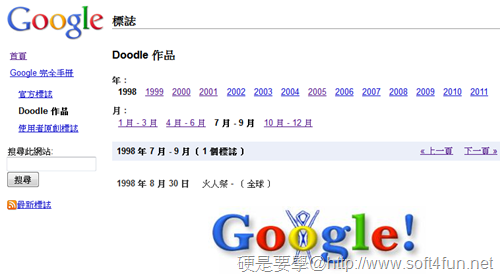 一鍵速查歷年的 Google Doodle google-doodle-02_thumb