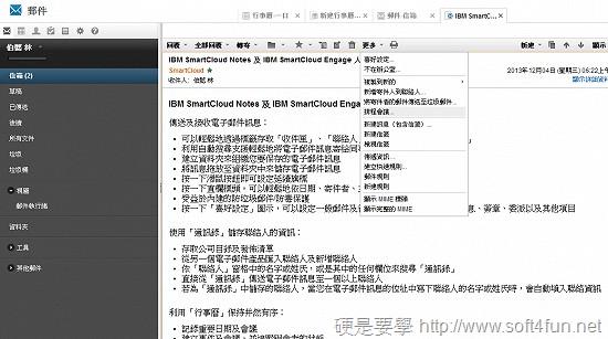 IBM 智慧社群雲:專為企業打造的雲端社群服務 image004