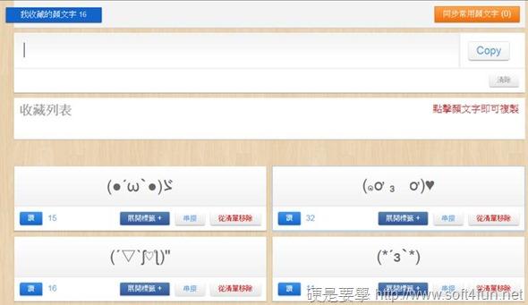 """顏文字卡! 數百個超卡哇伊表情符號隨你用 ("""" ̄▽ ̄)-o█ clip_image004"""