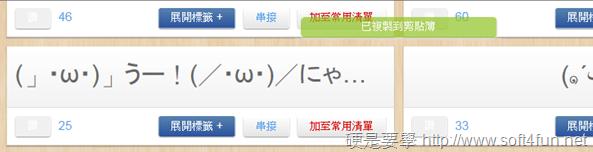 """顏文字卡! 數百個超卡哇伊表情符號隨你用 ("""" ̄▽ ̄)-o█ image_3"""