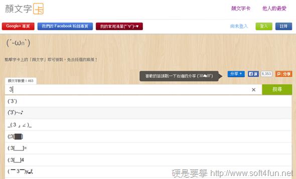 """顏文字卡! 數百個超卡哇伊表情符號隨你用 ("""" ̄▽ ̄)-o█ image_4"""