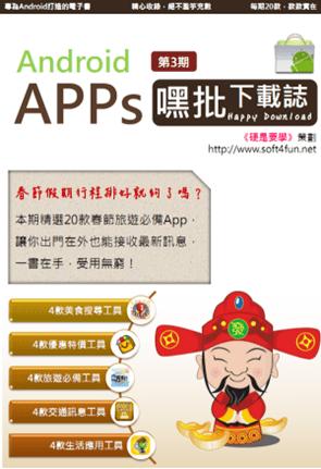 [新年特刊] Android電子書【Android APP's 嘿批下載誌第三期】開放下載! happy