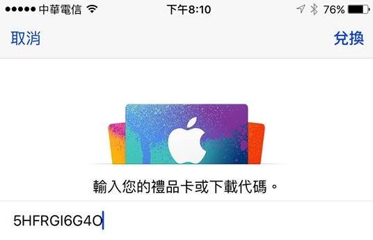 [3D Touch教學] 快速兌換 App Store 兌換碼(redeem code) 1003398_10206404063874508_9010290695577099710_n