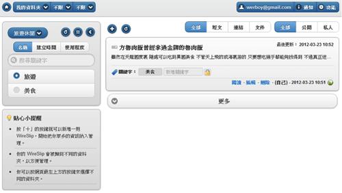 分享檔案、文件的新選擇 WireSlip 線上資料管理平台 0eef1c04195c