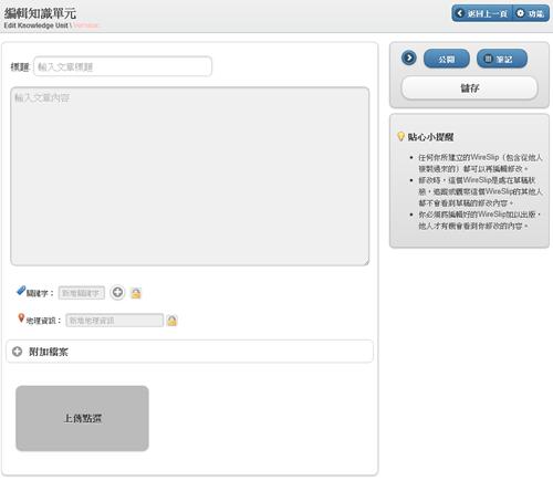 分享檔案、文件的新選擇 WireSlip 線上資料管理平台 wireslip-05