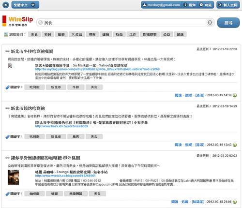 分享檔案、文件的新選擇 WireSlip 線上資料管理平台 wireslip-07