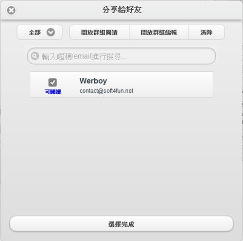 分享檔案、文件的新選擇 WireSlip 線上資料管理平台 wireslip-12
