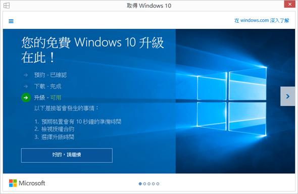 Windows 10 正式版免費下載!歷年來最實用的改版,最漂亮的操作介面終於來了 image_4