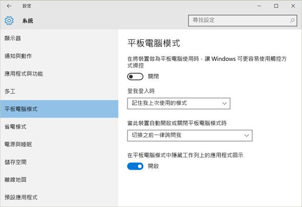 Windows 10 正式版免費下載!歷年來最實用的改版,最漂亮的操作介面終於來了 win10__6