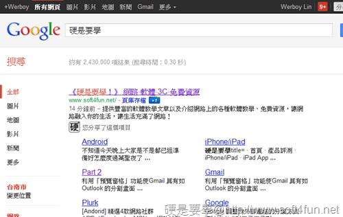 Chrome 快速開啟網頁的秘密 Chrome-02