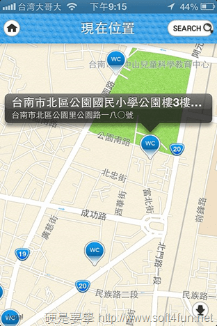 找公廁不求人「急速公廁 TreBenSoo」幫你 GPS 定位查詢!(iOS) -1