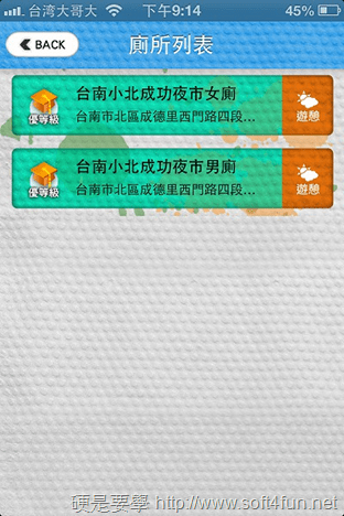 找公廁不求人「急速公廁 TreBenSoo」幫你 GPS 定位查詢!(iOS) -4