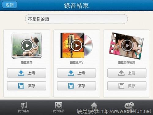「天籟K歌」把 iPad/iPhone 變 KTV 點唱機 2012-12-10-18.14.43