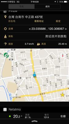 [iOS 8 小工具] Pinow 免解鎖快速定位位置資訊與地圖 2014120817.23.42