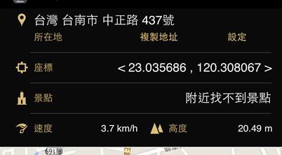 [iOS 8 小工具] Pinow 免解鎖快速定位位置資訊與地圖 2014120817.23.42_3