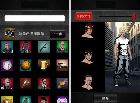 [App遊戲] Life is Crime人生罪惡:整合真實地圖的虛擬黑幫社會遊戲(Android/iOS) image001