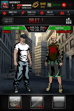 [App遊戲] Life is Crime人生罪惡:整合真實地圖的虛擬黑幫社會遊戲(Android/iOS) image011