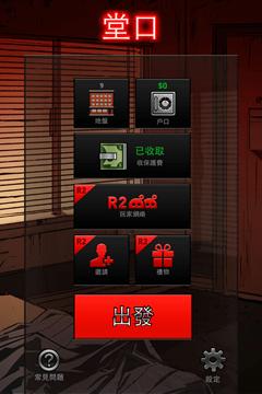 [App遊戲] Life is Crime人生罪惡:整合真實地圖的虛擬黑幫社會遊戲(Android/iOS) image015