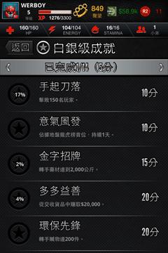 [App遊戲] Life is Crime人生罪惡:整合真實地圖的虛擬黑幫社會遊戲(Android/iOS) image019