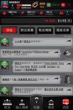 [App遊戲] Life is Crime人生罪惡:整合真實地圖的虛擬黑幫社會遊戲(Android/iOS) image025