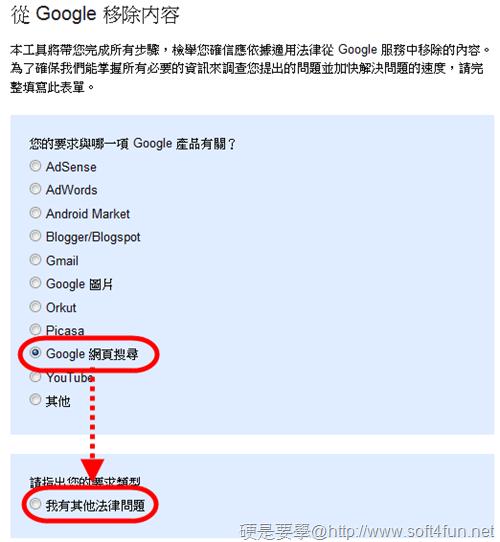 盜文者的末日,協請 Google 移除盜文連結完整攻略 Google-02_thumb