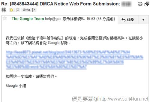 盜文者的末日,協請 Google 移除盜文連結完整攻略 Google-08_thumb