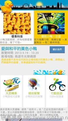 黃色小鴨旅遊景點、交通指南(iOS/Android) 02