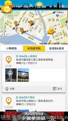 黃色小鴨旅遊景點、交通指南(iOS/Android) 07