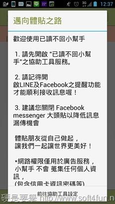 已讀不回小幫手:解決您想看訊息卻不想被對方知道的尷尬(Android) 2