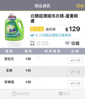超好用比價 App,馬上幫你找出商品最便宜的店家 image025